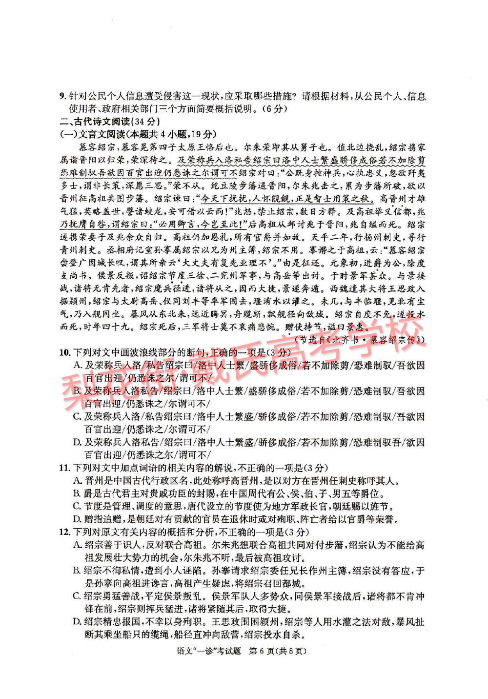 成都戴氏高考2012_1545645055679080.jpg