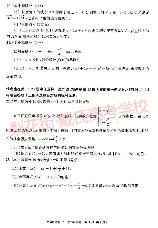 成都戴氏高考2012_1545652481392388.jpg