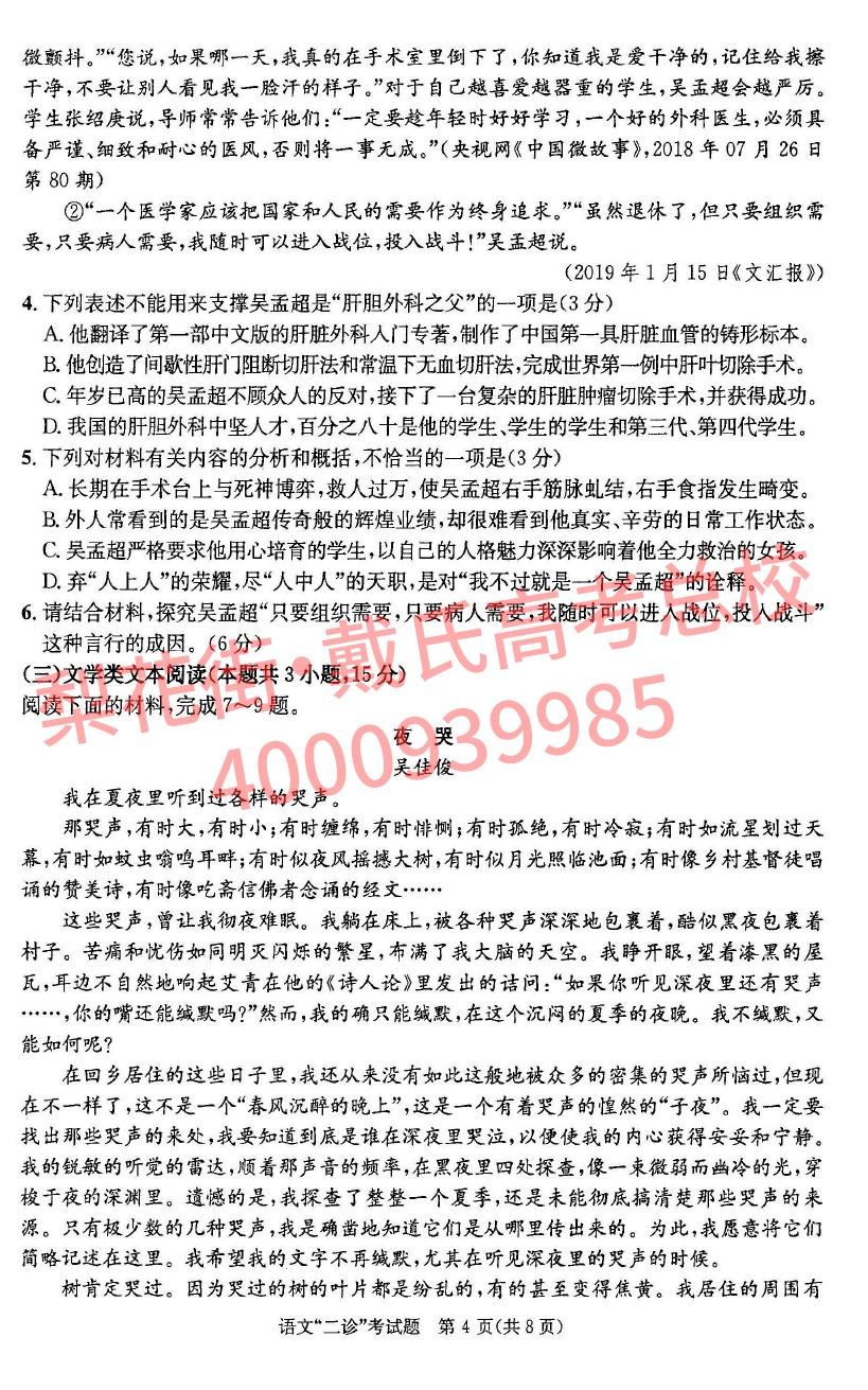 成都戴氏高考2012_1553510849606736.jpg