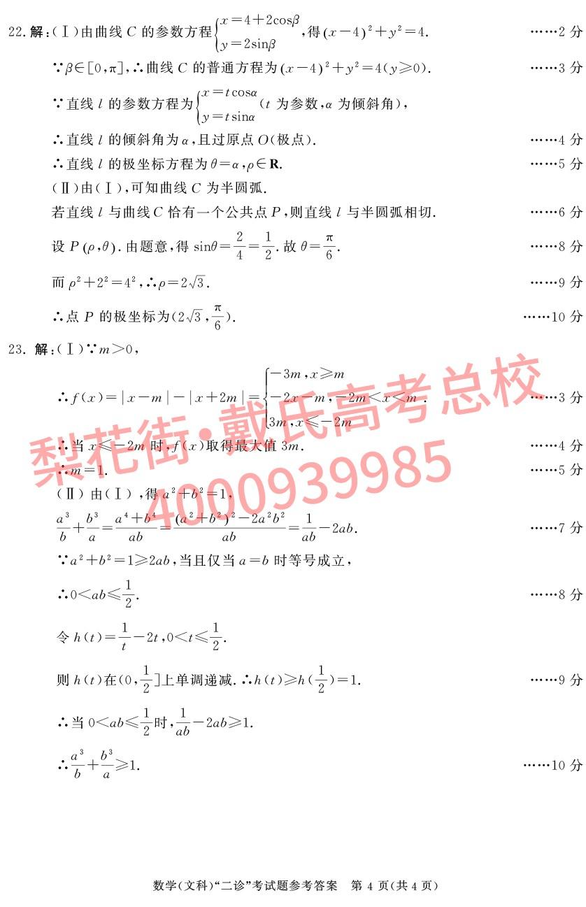 成都戴氏高考2012_1553513137230214.jpg